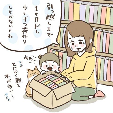 マイペースうぴちゃん日誌 第22話 2