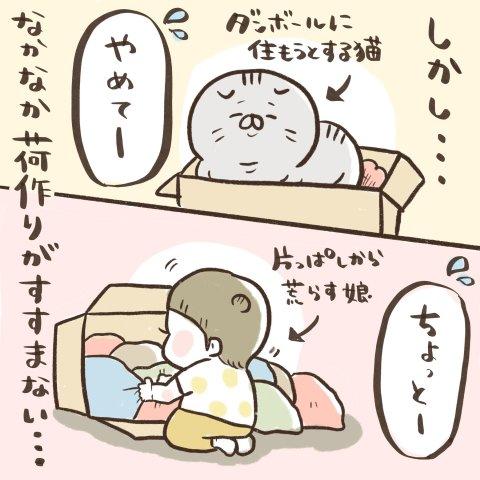 マイペースうぴちゃん日誌 第22話 3