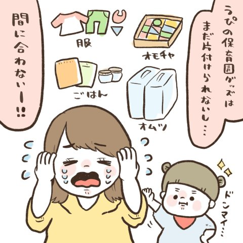 マイペースうぴちゃん日誌 第22話 4