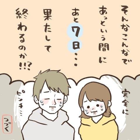 マイペースうぴちゃん日誌 第22話 5