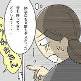 ズボラの星 mayu 第5話アイキャッチ