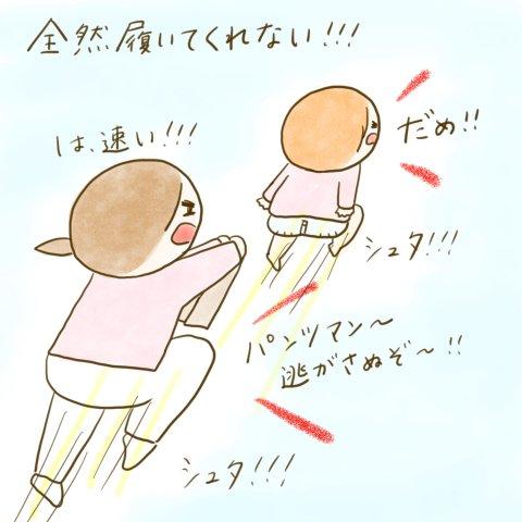 育児漫画 ふゆだこん子 げんきっこつららちゃん 49話