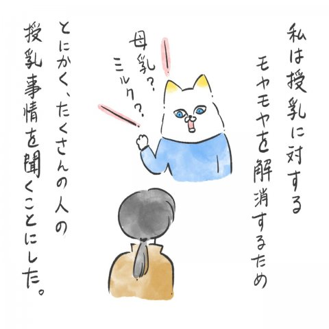 育児漫画 Anri 猫かわいがりラプソディー 8話