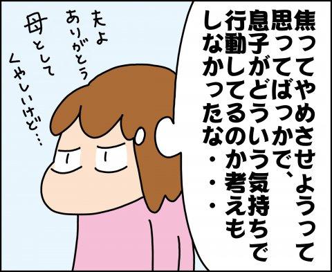 育児漫画 ゆゆ家の男子観察日記 第30話 ゆゆ