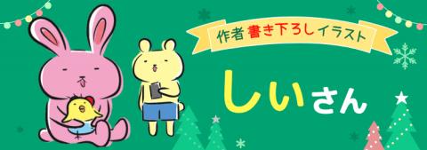 しぃ クリスマスイラスト