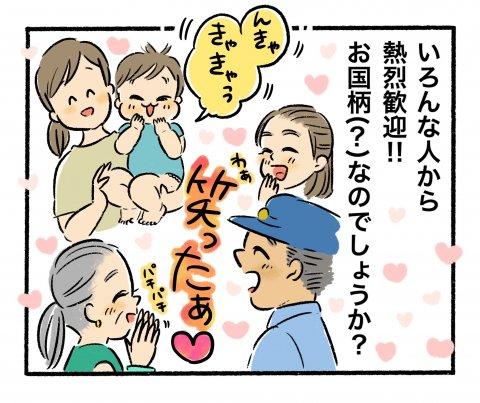 とびだせ!腹ペコえーくん 第9話 6