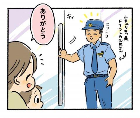 とびだせ!腹ペコえーくん 第9話 2