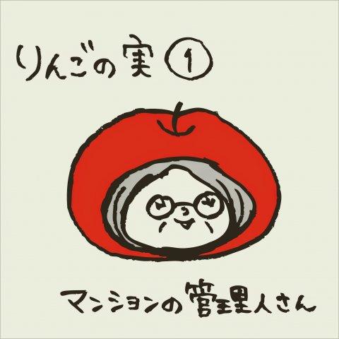 りんごの木には実がいっぱい!第1話 1