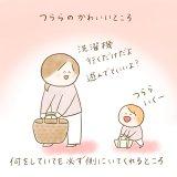 育児漫画 ふゆだこん子 げんきっこつららちゃん 50話