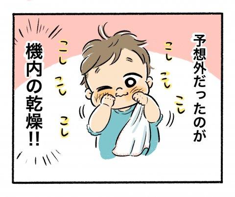 とびだせ!腹ペコえーくん 第10話 5
