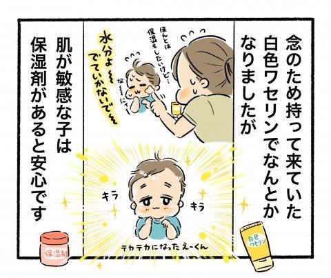 とびだせ!腹ペコえーくん 第10話 6