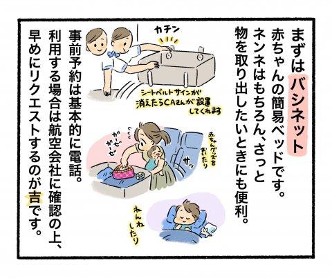 とびだせ!腹ペコえーくん 第10話 2