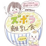 pick up育児マンガ  離乳食