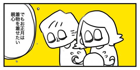 くるきんちーちゃんダイアリー 第29話 5
