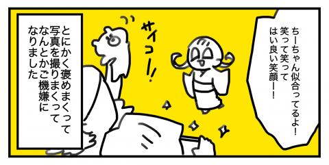 くるきんちーちゃんダイアリー 第29話 6