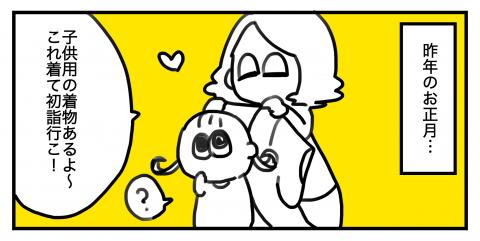 くるきんちーちゃんダイアリー 第29話 1