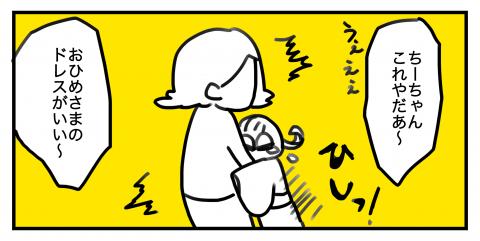 くるきんちーちゃんダイアリー 第29話 3