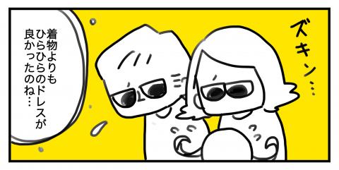 くるきんちーちゃんダイアリー 第29話 4