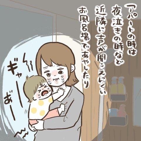 マイペースうぴちゃん日誌 第24話 3