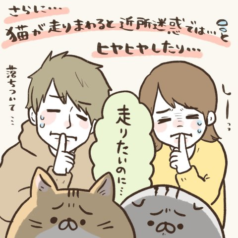 マイペースうぴちゃん日誌 第24話 4