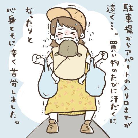 マイペースうぴちゃん日誌 第24話 5