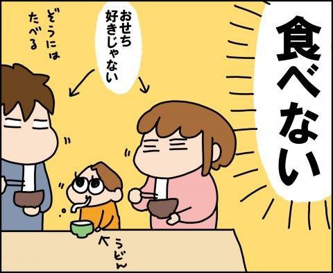 育児漫画 ゆゆ家の男子観察日記 第31話 ゆゆ