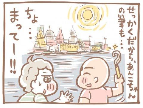 育児漫画 あんこちゃんと世界の育児なのよ 新里碧 6話
