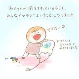 育児漫画 ふゆだこん子 げんきっこつららちゃん 52話