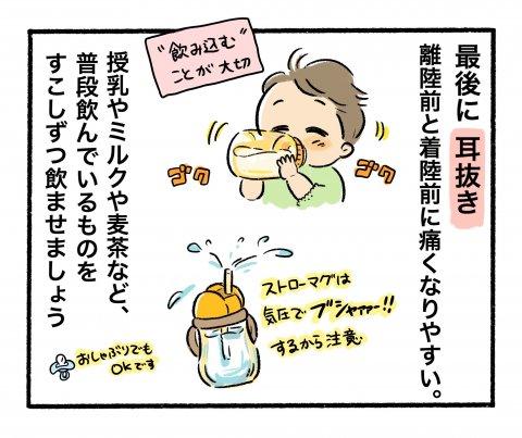 とびだせ!腹ペコえーくん 第10話 4