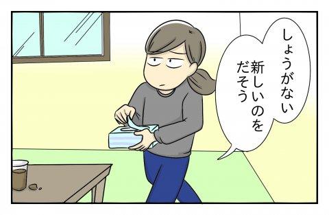 mayuさん第6話