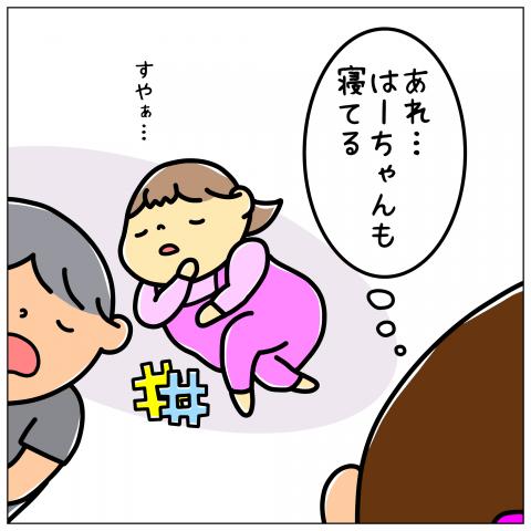 はーちゃんからの贈りもの 第12話 3