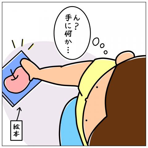 はーちゃんからの贈りもの 第12話 4