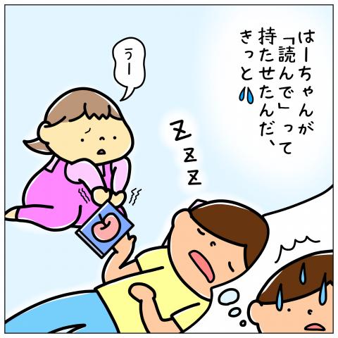 はーちゃんからの贈りもの 第12話 5