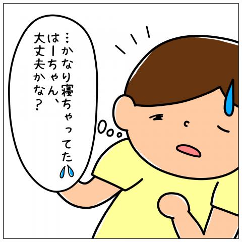 はーちゃんからの贈りもの 第12話 2