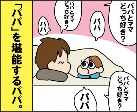育児漫画 ゆゆ家の男子観察日記 第32話 ゆゆ