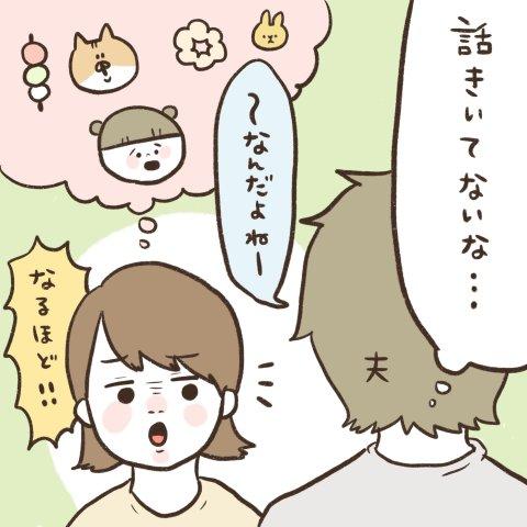 マイペースうぴちゃん日誌 第25話 5