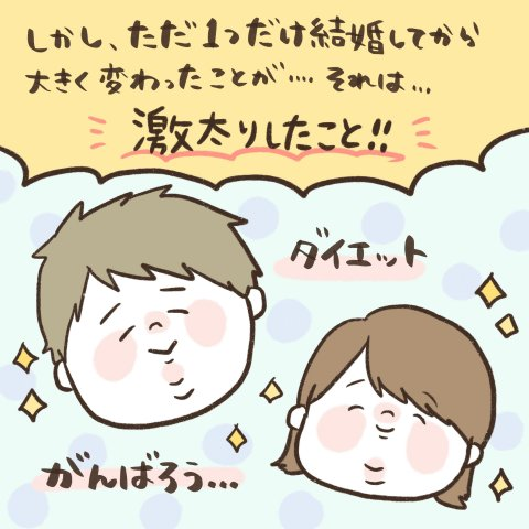 マイペースうぴちゃん日誌 第25話 6