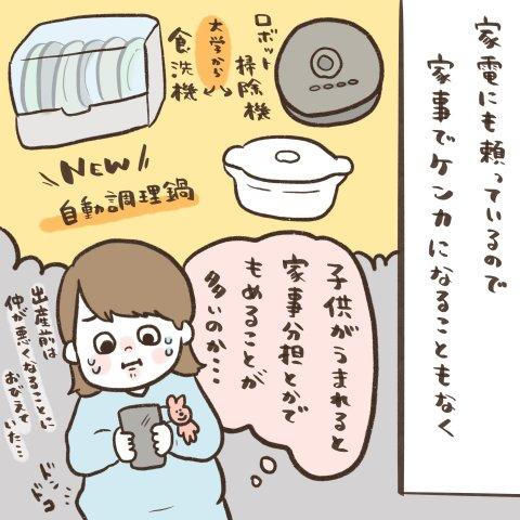 マイペースうぴちゃん日誌 第25話 3