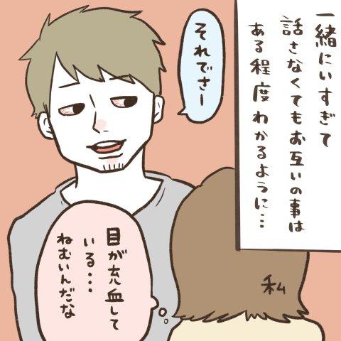 マイペースうぴちゃん日誌 第25話 4