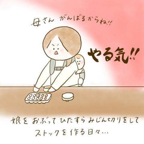 育児漫画 ふゆだこん子 げんきっこつららちゃん 54話