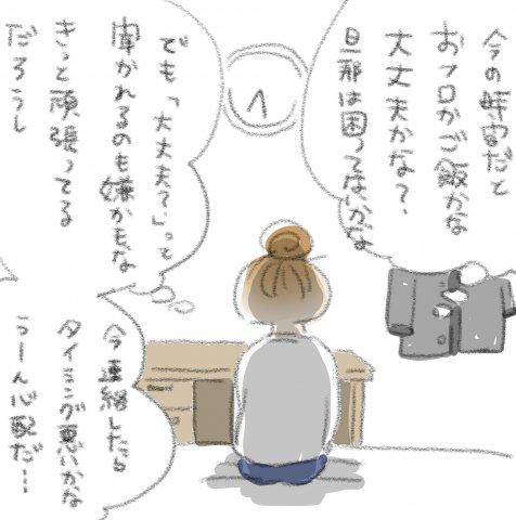 育児漫画 いっちゃんママ いっちゃんぶりけ22話