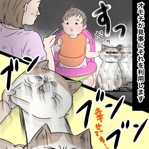 ムチコ ほっこりしない猫と育児 9話