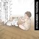 ムチコ ほっこりしない猫と育児 10話