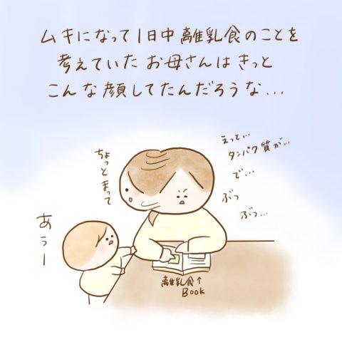 育児漫画 ふゆだこん子 げんきっこつららちゃん 55話