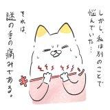 育児漫画 Anri 猫かわいがりラプソディー 10話
