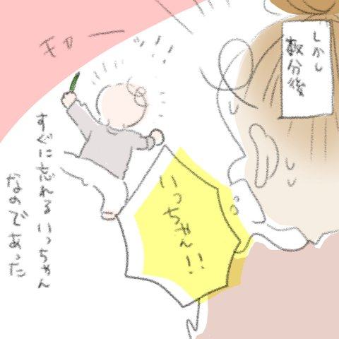 育児漫画 いっちゃんママ いっちゃんぶりけ23話