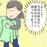 ズボラの星 12 アイキャッチ