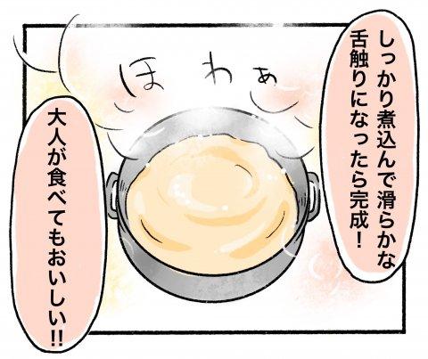 とびだせ!腹ペコえーくん 第12話 5