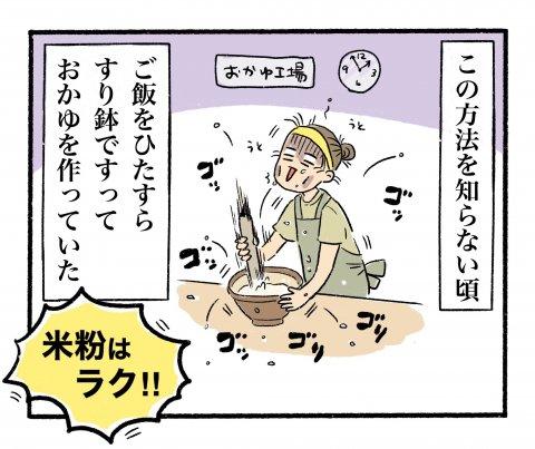 とびだせ!腹ペコえーくん 第12話 6
