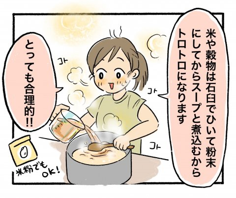 とびだせ!腹ペコえーくん 第12話 4